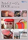 カルトナージュBOOK(Cartonnage Book)―宝箱づくりのヒント集 (創作のヒント!―創作小箱編)