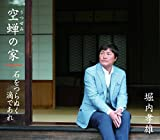 Takao Horiuchi - Utsusemi No Ie / Ishi Wo Tsuranuku Shizuku De Are [Japan CD] PKCP-2085 by TAKAO HORIUCHI (2016-04-20)