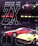 Datsun 280, Nissan 300 Zx