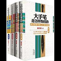 大手笔是怎样炼成的(套装共4册)