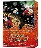 クリスマスに雪は降るの?DVD-BOX1+2 8枚組
