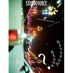 STUDIO VOICE 表紙画像