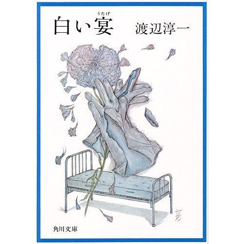 白い宴 (角川文庫 緑 307ー4)
