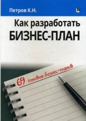Download Kak razrabotat biznes-plan. 69 gotovyh biznes-planov ebook