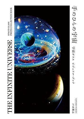 手のひらの宇宙 - 宇宙ガラス ビジュアル・ブック