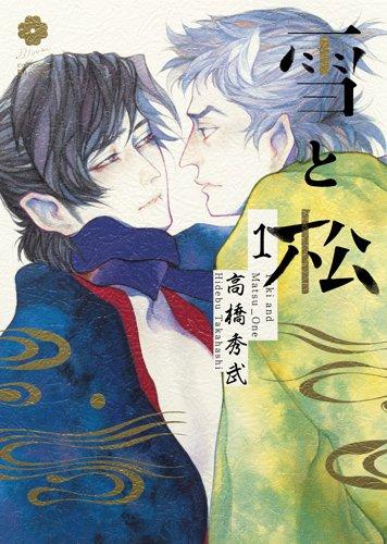 雪と松 1 (アイズコミックス)