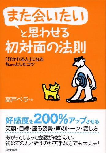 Mata aitai to omowaseru shotaimen no hōsoku : Sukareru hito ni naru chottoshita kotsu pdf epub