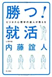 Master of business psychology teach win! Job hunting (2010) ISBN: 4048850741 [Japanese Import]