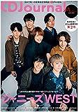 CDジャーナル2019年秋号 (CDJournal)