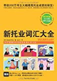 New TOEIC vocabulary Daquan(Chinese Edition)