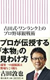 「古田式・ワンランク上のプロ野球観戦術 (朝日新書)」販売ページヘ