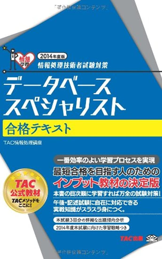 バージン褐色ワーム2012 データベーススペシャリスト予想問題集 (情報処理技術者試験対策書)