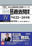 速修2次過去問題集〈4〉平成22~24年度 (TBC中小企業診断士試験シリーズ)
