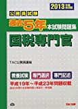 公務員試験 過去5年本試験問題集 国税専門官〈2013年度採用版〉