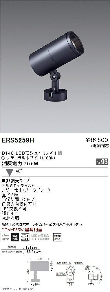 ENDO LEDアウトドアスポットライト CDM-R35W相当 ナチュラルホワイト4000K 防湿防雨形 広角 ダークグレー ERS5259H (ランプ付)   B07HQ3DP4M