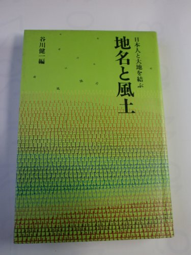 chimei-to-fudo-japanese-edition