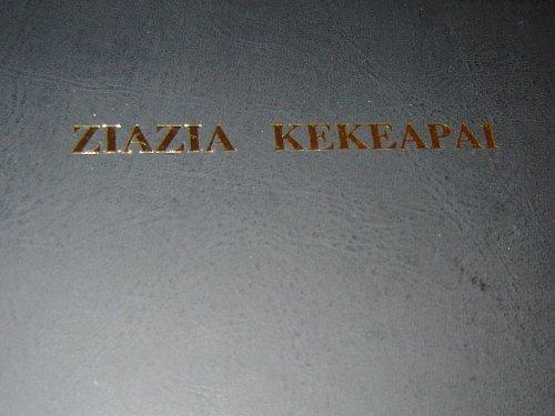 Zande Bible / Ziazia Kekeapai / Kuru Ndika / Gu Vovo Ndika Mga Ga Gbia Yesu Kristo Nga Batasirani / Zande is an Ubangian language spoken by the Azande -  Bible Society