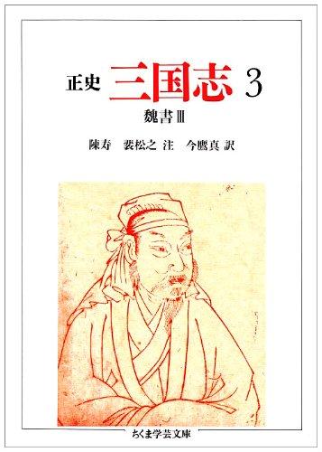 Sangokushi. 3. 3