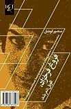 Forough Farrokhzad: Interpretation of a long poem (Persian Edition)