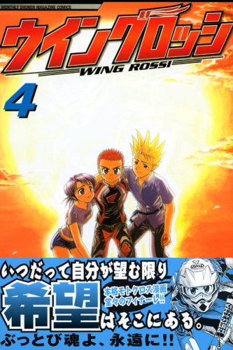 Wing Rossi 4 (monthly magazine Comics) (2008) ISBN: 406371134X [Japanese Import]