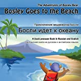 Bosley Goes to the Beach (Russian-English), Tim Johnson, 1484987446