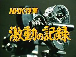 N特 激動の記録(NHKオンデマンド)