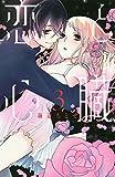 恋と心臓 3 (花とゆめCOMICS)