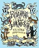 袋鼠(ポサム)親爺の手練猫名簿