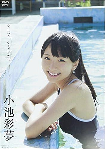 DVD>小池彩夢:そして、小さな恋...