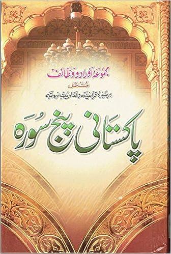 Pakistani panj surah (urdu and arabic only edition).