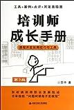 培训师成长手册:课程开发实用技巧与工具(第3版)