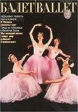 Balet: more info