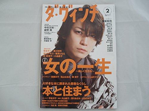 ダ・ヴィンチ 2015年 02月号 [雑誌]