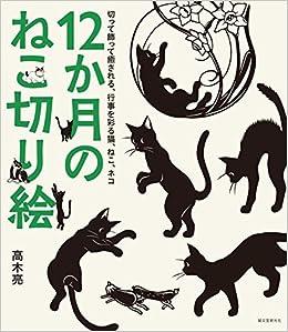 12か月のねこ切り絵: 切って飾って癒される、行事を彩る猫、ねこ、ネコ | 高木 亮 |本 | 通販 | Amazon