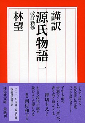 謹訳 源氏物語 一 改訂新修 (祥伝社文庫)