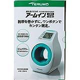 テルモ アームイン血圧計 テルモ電子血圧計 ES-P2020ZZ