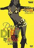 ダンス・スタイル・ダイエット シェイプアップ・レゲエ編[DVD] (<DVD>)