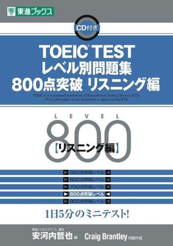 800 point breakthrough listening hen TOEIC TEST level different matter Collection (eastward Books - level different matter Collection series) (2011) ISBN: 4890855165 [Japanese Import]