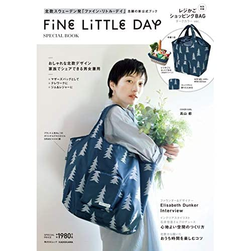 Fine Little Day SPECIAL BOOK レジかごショッピング BAG ダークカラー ver. 画像