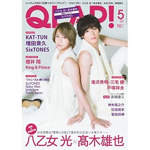 QLAP! 2018年5月号 表紙画像