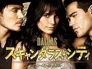 DALLAS/スキャンダラス・シティ シーズン1