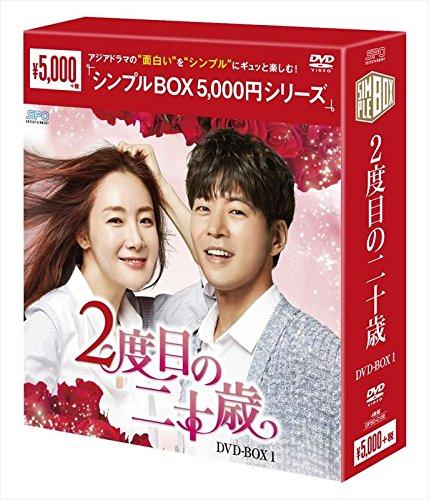 [DVD]2度目の二十歳 DVD-BOX1