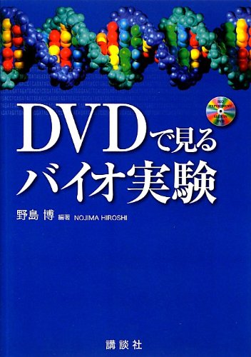 Download Bio experiment to see in DVD (KS life science professional manual) (2013) ISBN: 4061538888 [Japanese Import] ebook