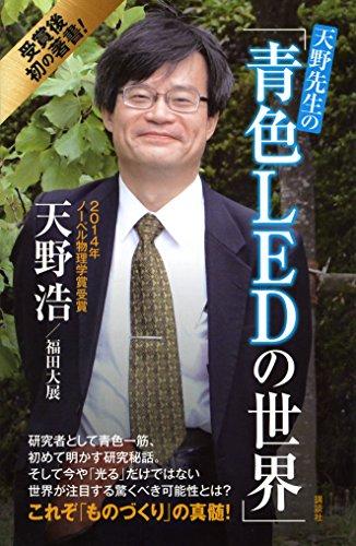 天野先生の「青色LEDの世界」 光る原理から最先端応用技術まで (ブルーバックス)