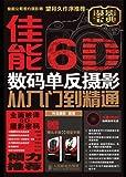 浣寵兘6D�扮爜�曞弽鎽勫�浠庡�闂ㄥ埌綺鵑€?(Chinese Edition)