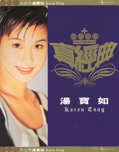 Zhen Jin Dian - Karen Tong ()