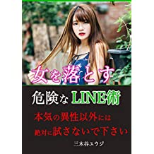 onnnawootosukikennnarainnzyutu (Japanese Edition)