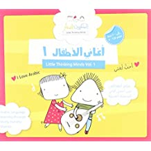 Arabic Nursery Rhymes and Songs for Children: Volume 1 (Audio CD) أغاني الاطفال