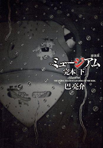 新装版 ミュージアム 完本(下) (KCデラックス ヤングマガジン)