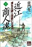 近江商人魂―蒲生氏郷と西野仁右衛門〈下〉 (人物文庫)